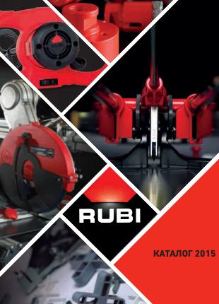 Каталог оборудования RUBI 2015